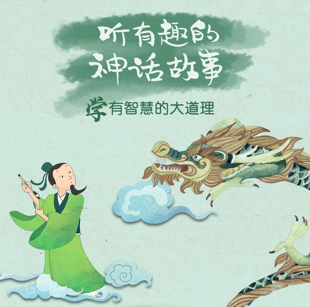 《凯叔·中国传统故事》100个传统故事