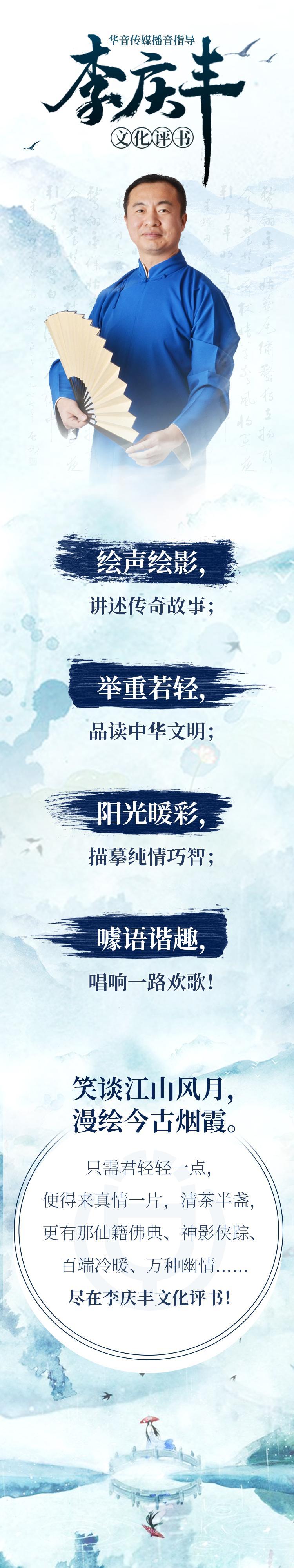 《三国演义》李庆丰文化评书