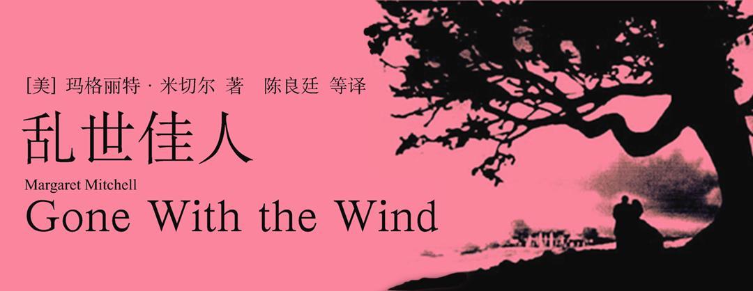 《乱世佳人(飘)》译文有声出品上海译文版