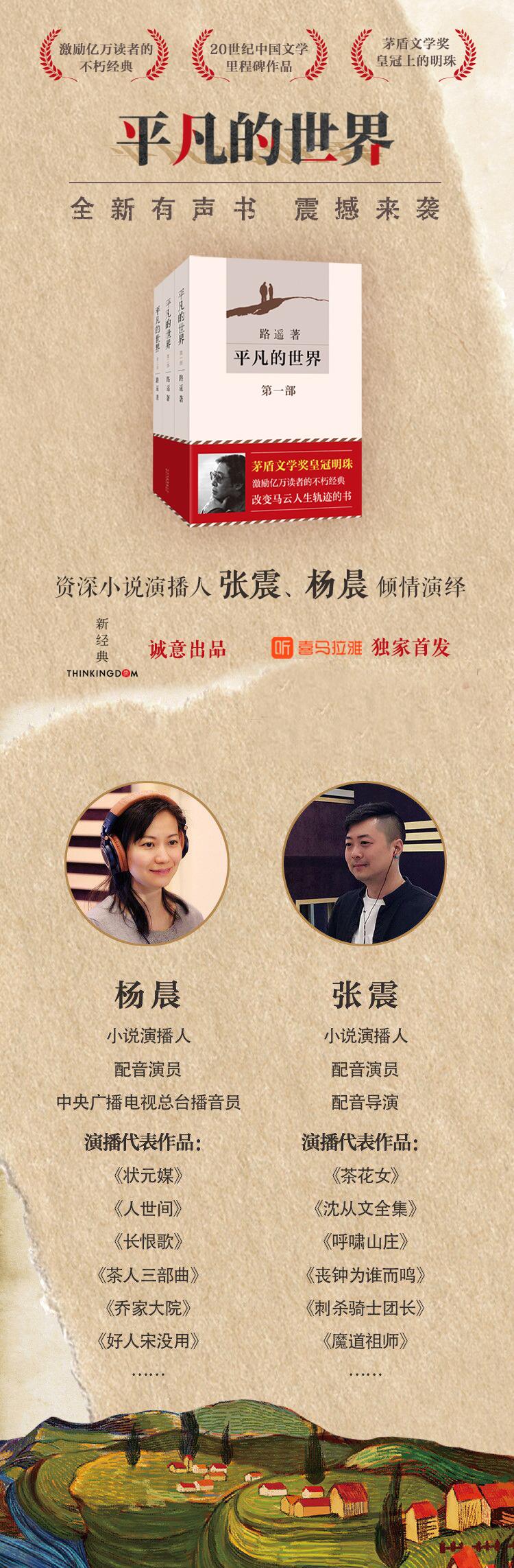 《平凡的世界》张震&杨晨男女双人演播有声小说