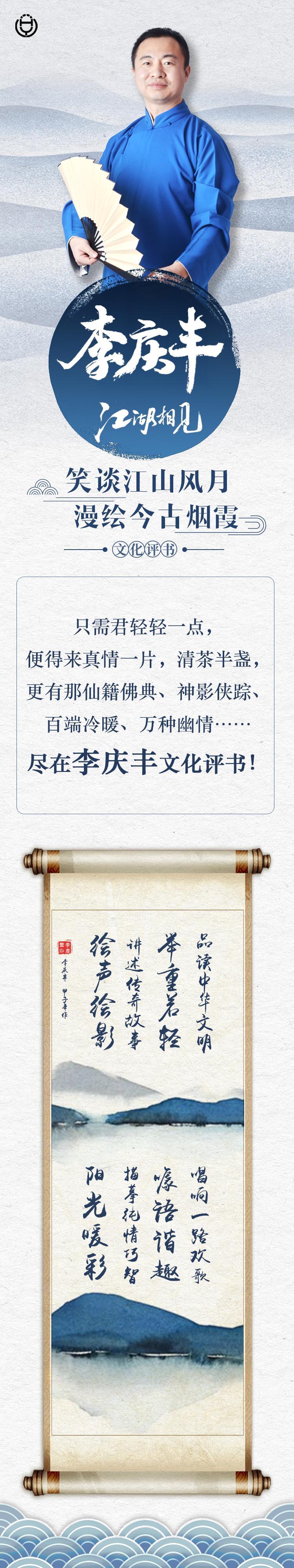 《骆驼祥子》李庆丰文化评书