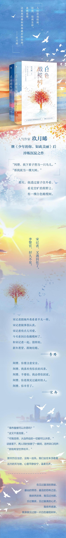 《白色橄榄树》篛藜&八千里路多人播讲有声小说